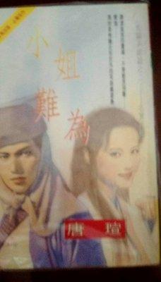 【幸福舖子】唐瑄-小姐難為。自有書。包書套。書側有黃斑。洛陽英雄榜之2