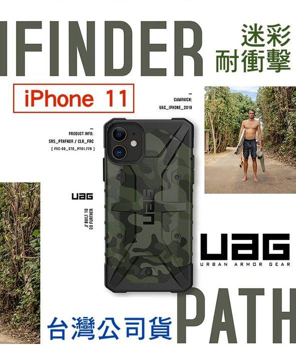 UAG iPhone 11/XR  6.1吋通用 迷彩耐衝擊 軍規防摔保護殼 台灣公司貨