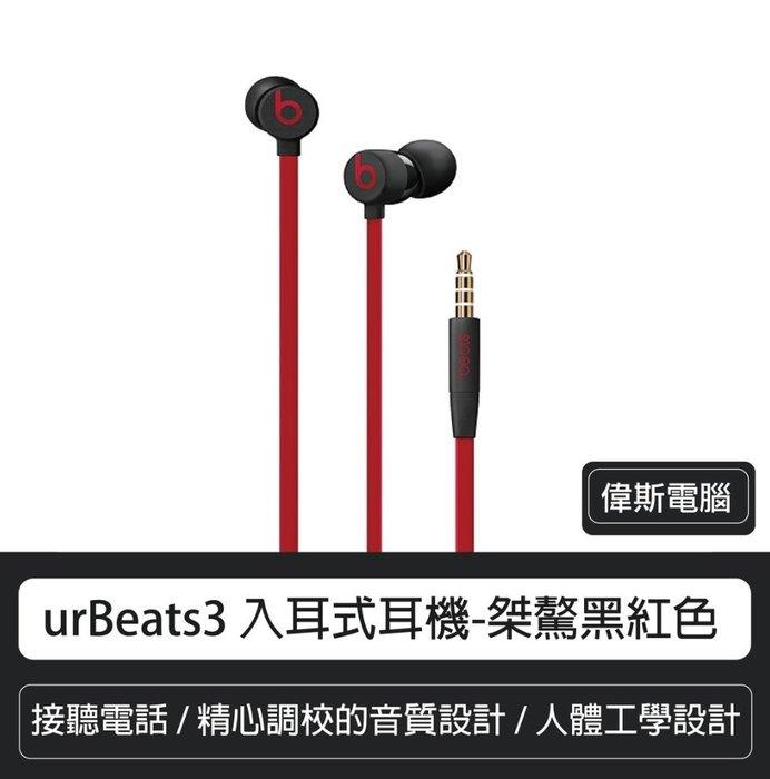 ☆偉斯電腦☆ urBeats3 入耳式耳機,具備 3.5 公釐接頭 桀驁黑紅色