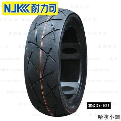 機車輪胎 電動車胎 真空胎 130/120/60/70-10/12/13真空胎電動車輪胎摩托車真空輪胎此款小號尺寸規格