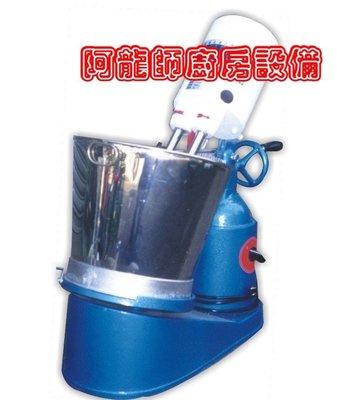 +阿龍師廚房設備+ 全新 《15L 單桶打蛋機》攪拌機/雞蛋糕/雞蛋仔/紅豆餅/15公升/營業用      台灣製造