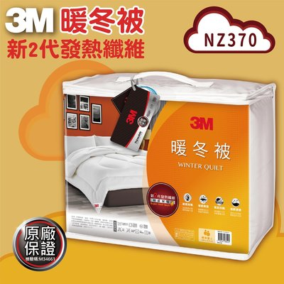 【擺渡】3M 全新 新2代發熱纖維暖冬被 NZ370 標準雙人(6×7) 輕柔冬被 暖被 棉被 毛毯 台北市