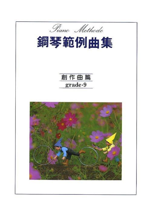 ~599免 ~鋼琴範例曲集 ~創作曲篇 九級~   山葉音樂 BGP90JSAC
