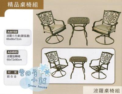 ╭☆雪之屋居家生活館☆╯A441S9@鋁合金@波羅小方桌椅組*一桌二旋轉椅-原價11500元