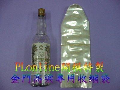【保隆PLonline】金門高梁酒300cc量身訂製熱縮袋/收縮膜/ 收縮袋