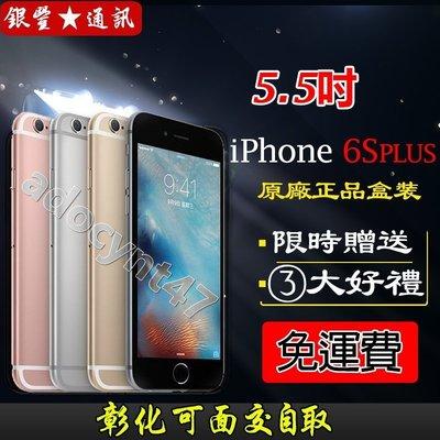 原廠盒裝 送鋼化膜+空壓殼 Apple iPhone 6S Plus 64G 5.5吋 i6s+ i6sp 全新庫存 彰化縣
