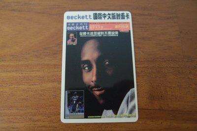 美國NBA職籃明星-KOBE(Beckett國際中文版封面卡-創刊五號 永久保存版限量發行)-號碼:9804009662