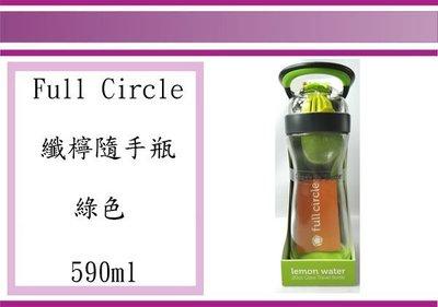 (即急集) 此商品不可與其他合併 美國Full Circle 纖檸隨手瓶FC12501G(綠色) 數量有限 售完不補