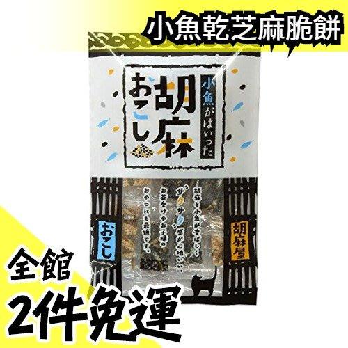 日本 takusei 小魚乾芝麻脆餅 4入組 甜點下午茶餅乾消夜宵夜零食【水貨碼頭】