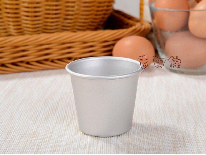 [吉田佳]B886014小布丁杯、圓型布丁杯、蛋糕杯模SN6014,