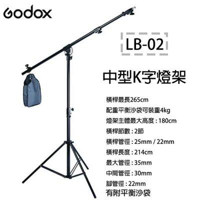 【攝界】神牛GOBOX LB-02 兩節式中型K字燈架 收納式頂燈支架 棚燈橫桿架 最高達180cm 附平衡沙袋