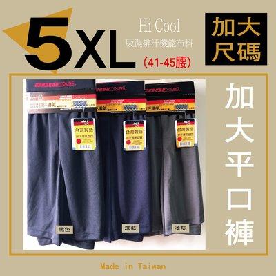 =現貨-24出貨= 5XL 加大尺碼排汗導氣織帶平口褲 吸濕排汗 HI COOL材質 透氣 加大 台灣製 $119/件