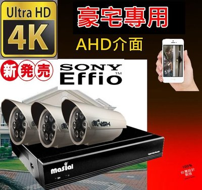 精緻施工完工價【桃園監視器】4路數位監控DVR主機(含1000g硬碟)+3隻SONY晶片攝影機