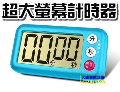 大慶餐飲設備 TM-7977 超大螢幕計時器(86分貝響鈴超大聲) 正倒數計時器 碼表