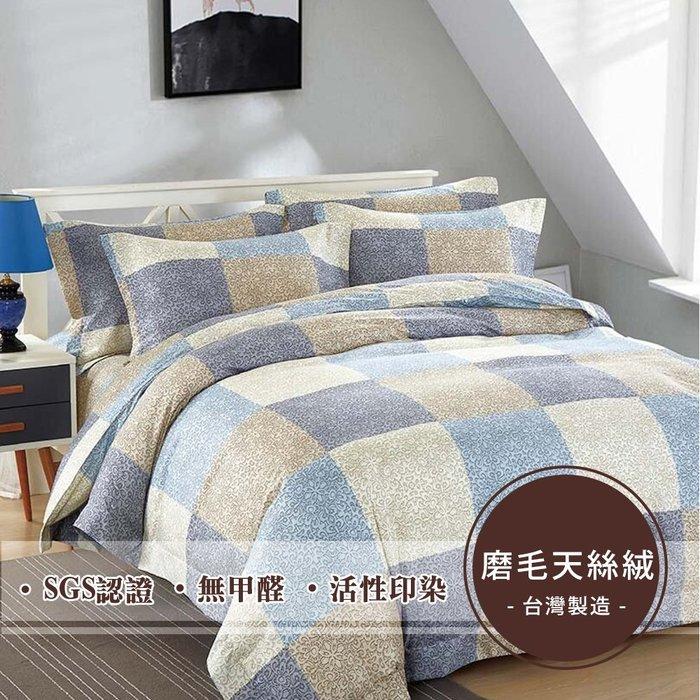【新品床包】精緻磨毛天絲絨加大薄被四件式床包  (雙人加大-6X6.2尺,多款任選) 市售1739
