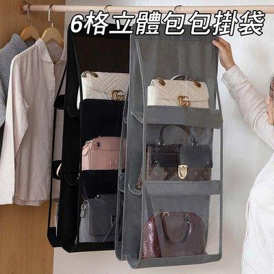【澡樂趣家居】台灣現貨 六格包包掛袋 包包防塵袋 宿舍整理神器  衣櫃 衣櫥 收納袋
