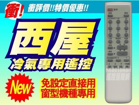 【遙控量販網】Westinghouse 西屋  冷氣專用遙控器_窗型AC-0910RB、AC-0920RB