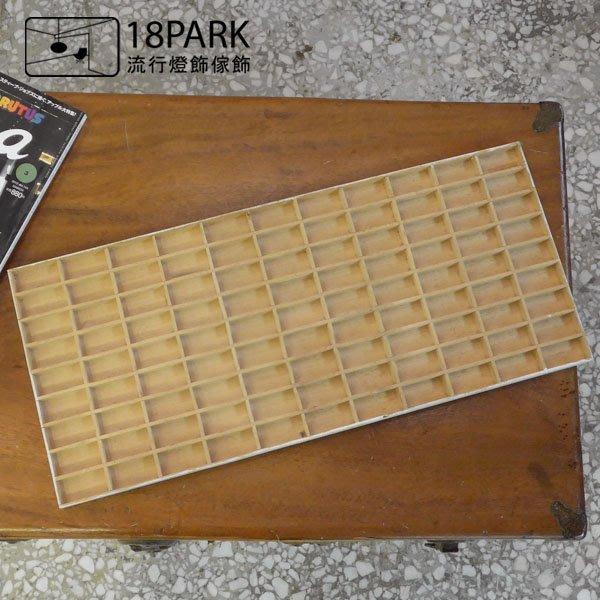 【18Park 】整齊品味 Vintage [ 小東西收納版-大 ]