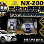 普利汽車影音科技 LEXUS NX- 200t 升級 第三...