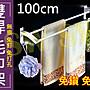 AA085- 100cm免打孔太空鋁毛巾桿 無痕免貼 加...