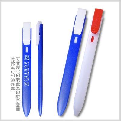 【贈品禮品】A2205  P12 扁扁書籤筆/可印QR Code 扁扁筆 廣告筆 原子筆 贈禮品 印刷印字宣傳設 客製化