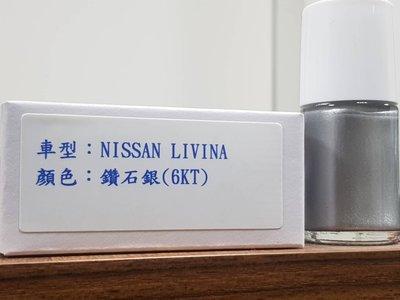 艾仕得(杜邦)Cromax 原廠配方點漆筆.補漆筆 NISSAN LIVINA 顏色:鑽石銀 色號:6KT