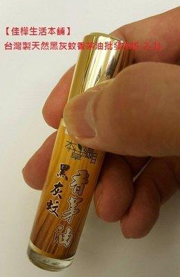 【佳樺生活本舖】台灣製天然黑灰蚊香茅油...