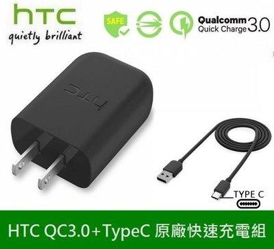 HTC 原廠高速充電組 QC3.0【旅充頭+TypeC 傳輸線】M10 M10 EVO、U Play、U11+ U11