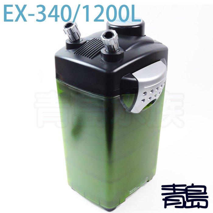 M。。。青島水族。。。E-1912(雅柏UP 水平衡 可參考)外置式圓桶過濾器==EX-340/1200L