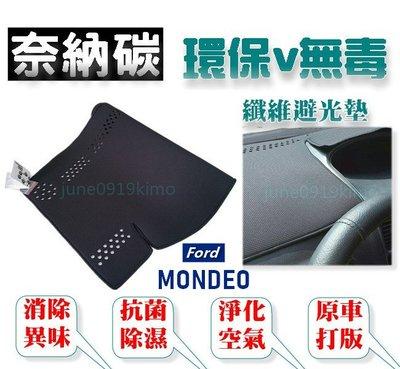 奈納碳 竹炭避光墊 FORD MONDEO 避光墊 抗菌/除臭/除濕 ODYSSEY MAV I MAX 竹碳避光墊