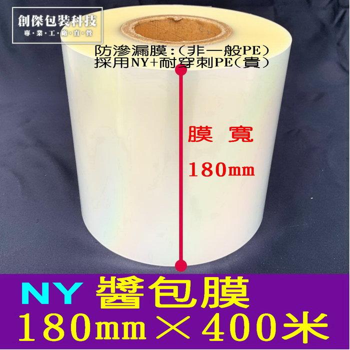 ㊣創傑包裝*膜寬180mm×長400米(4粒/箱)醬包膜 *防滲漏材質/醬包裝* CJ-2A3液體包裝醬包機
