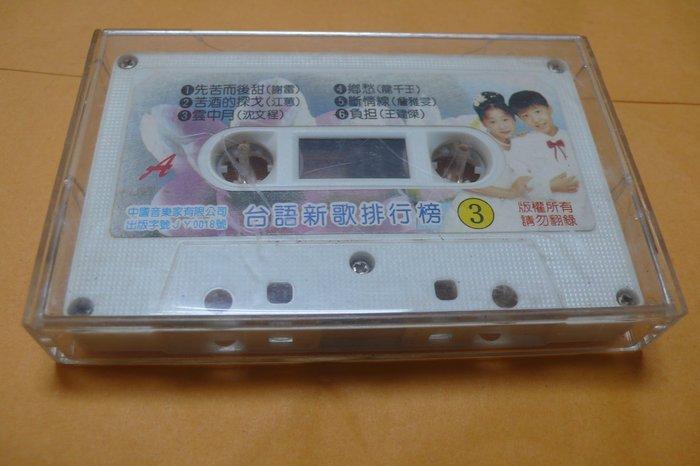 紫色小館86------台語新歌排行榜3