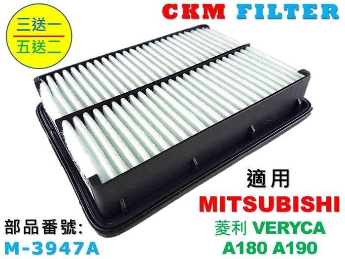 【CKM】三菱 中華 菱利 VERYCA A180 A190 MAGIC 超越 原廠 正廠 空氣濾芯 空氣濾網 引擎濾網