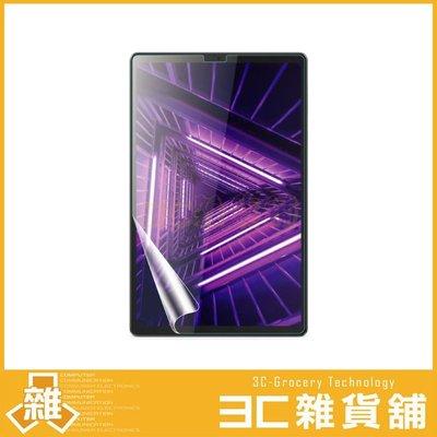 Lenovo Tab M10 FHD TB-X606F 亮面保護貼 保護貼 保貼 螢幕保護貼