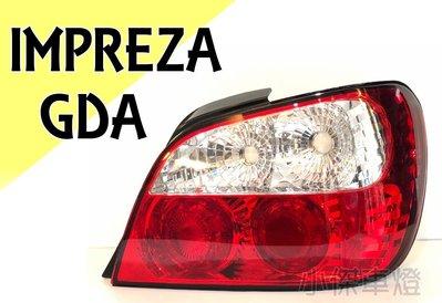 小傑車燈精品--全新 SUBARU 01 02 03 年硬皮鯊 GDA IMPREZA WRX 紅白晶鑽 尾燈 後燈