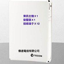 【公司專業施工有保障】 全新 SD616A主機+變壓器(實裝3外線8內線)
