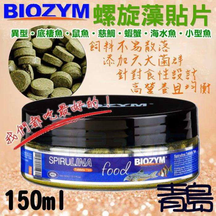 Y。。。青島水族。。。BD201美國BIOZYM百因美---螺旋藻貼片飼料 微生物抗病 異型 鼠魚 底棲魚==150ml