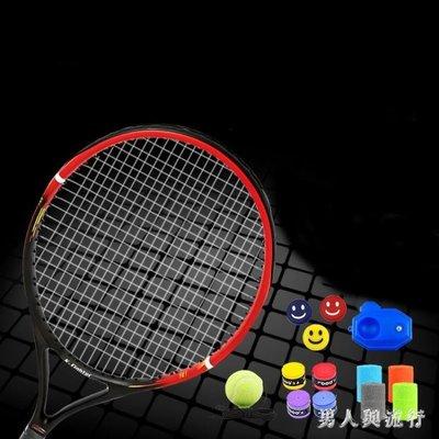 網球拍單人初學套裝全碳素專業男女訓練大學一體網球拍  XY5443TW