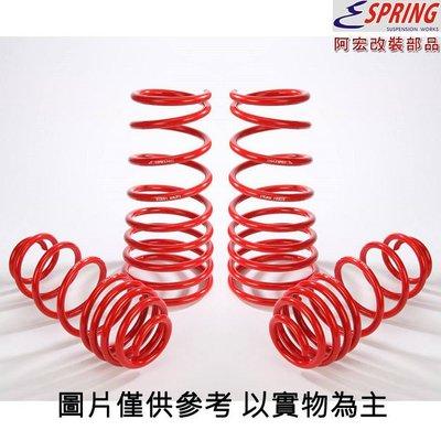 阿宏改裝部品 E.SPRING Volkswagen Touran 短彈簧 現貨供應