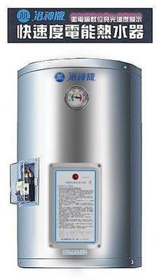 【 老王購物網 】 洛神牌 LS-6S8 不銹鋼 瞬熱 儲水式 電熱水器 8加侖