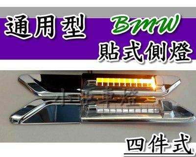 小亞車燈改裝╠全新通用 類 BMW 大七 貼式 鍍鉻 LED 側燈 GRUNDER SAVRIN ZINGER