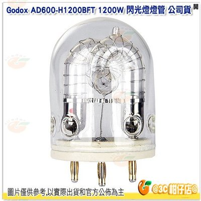 @3C 柑仔店@ 神牛 Godox AD600-H1200BFT 1200W 閃光燈燈管 公司貨 燈管 AD600