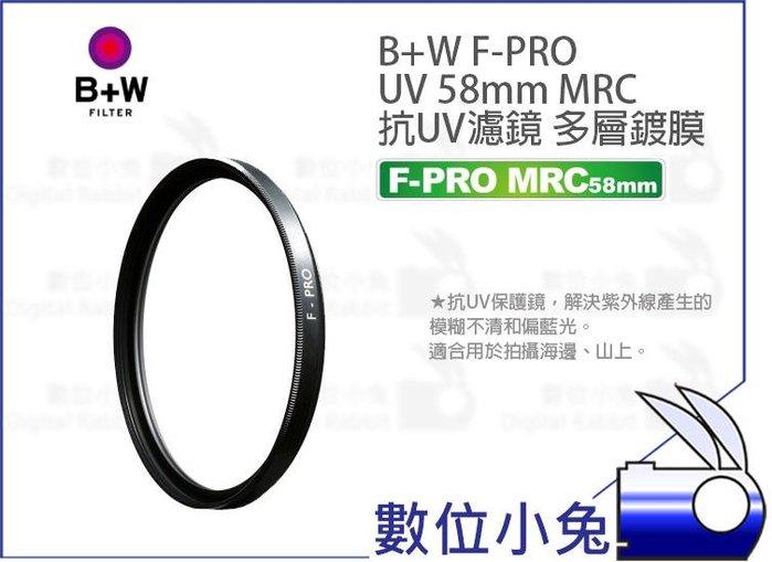 數位小兔【B+W F-PRO UV MRC 58mm 抗UV濾鏡】公司貨 濾鏡 抗紫外線 保護鏡 多層鍍膜 UV鏡