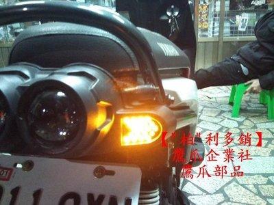 【 柏 利多銷】鷹爪部品 HID LED蜂巢 方向燈BWS X 125 尾燈 方向燈內移 魚眼E46魚眼 尾燈 台中市