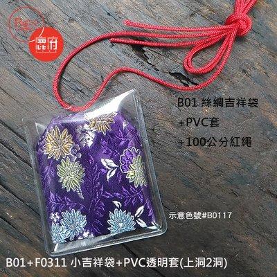 防水套+絲綢布香火袋4*4.5公分 吉...