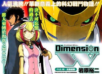 買一送一!2016年夏季新番動漫Dimension W ~維度戰記 -第四次元 DVD光盤