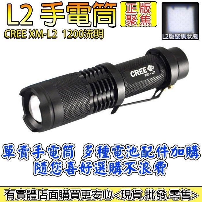 27019A-137雲蓁小屋【單賣手電筒】UltraFire L2 美國CREE強光魚眼手電筒