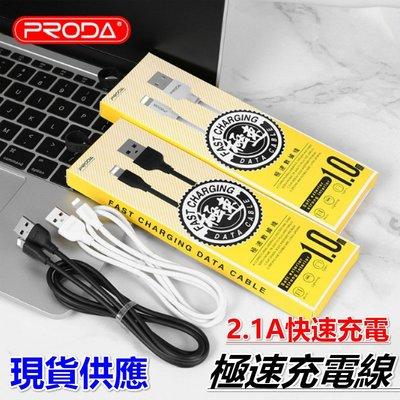 現貨 極速充電線 快速充電線 2.1A 蘋果充電線 安卓充電線 Type-C充電線 PRODA 充電線 傳輸線