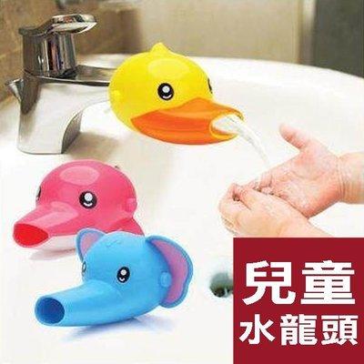 【現貨】趣味動物水龍頭延伸器/兒童水龍頭/兒童洗手/浴室/洗手台
