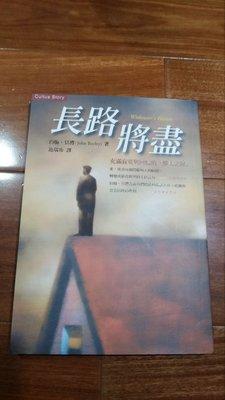 《字遊一隅》長路將盡  --充滿寂寞與回憶的鰥夫之屋     約翰.貝禮( 艾瑞絲.梅鐸之夫)     E4